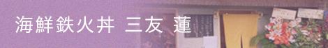 海鮮鉄火丼 三友 蓮